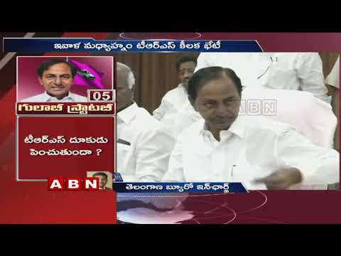 CM KCR To Hold Key Meeting With TRS Leaders Today | ABN Telugu