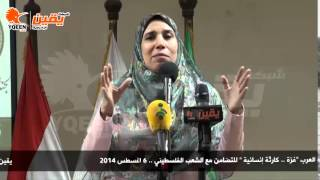 يقين | مؤتمر أتحاد الاطباء العرب