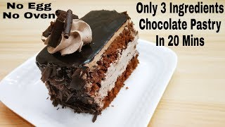 Chocolate Pastry Without Oven,Cooker,egg In 20 Mins | चॉकलेट पेस्ट्री बनाए बिना अंडे, ऑवन, कूकर के