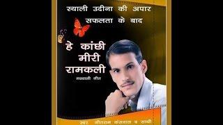 New  garwhali non- stop SONG BY Geetaram kanswal 2016........