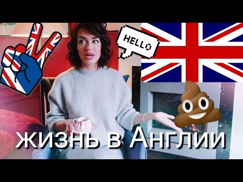 5 ПЛЮСОВ ЖИЗНИ В АНГЛИИ | Вредные Русские и собачье дерьмо