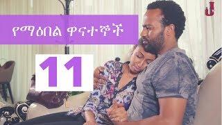 Yemeabel Wanategnoch - Part 11 (Ethiopian Drama)