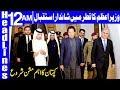 PM Imran khan Welcome in Doha, Qatar | Headlines 12 AM | 22 January 2019 | Dunya News