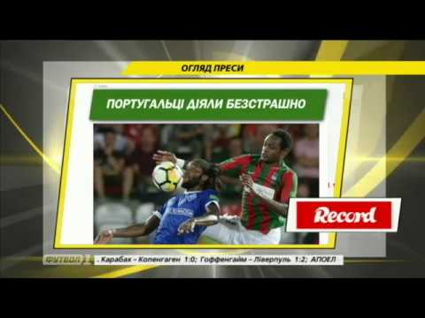 Обзор прессы после матча Маритиму - Динамо