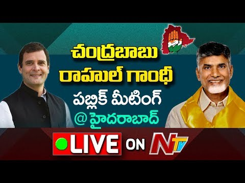 Rahul Gandhi And Chandrababu Road Show LIVE | Public Meeting In Nampally LIVE | NTV
