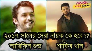 ২০১৭ সালের সেরা নায়ক কে হবে ? Shakib Khan or Arifin Shuvo fight in 2017