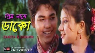 Priyo Name Dako । Bangla Full Song - 2017 । Sanita । Shahin ।