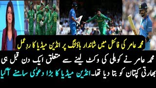 download lagu Indian Media On Mohammad Amir Bowling And Captaincy Of gratis