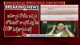 Congress TO Move No Confidence Motion On NDA Govt || Mallikarjun Kharge Letter to Secretary General