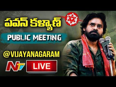 Pawan Kalyan Meeting With Janasena Activists LIVE At Vizianagaram | JanaSena Porata Yatra Live | NTV