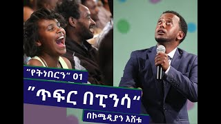 """""""ጥፍርን በፒንሳ"""" የ ኮሜዲያን እሸቱ አዲስ ቀልድ """"የት ነበርን? """" 01 Yet neberin? -01 Comedian Eshetu Melese new comedy."""