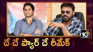 Victory Venkatesh In Telugu Remake Bollywood Movie DE DE PYAR DE Remake  News