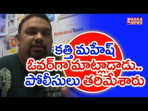 Kathi Mahesh Expulsion From City | Telangana Police Serious Action Against Kathi Mahesh | Mahaa News