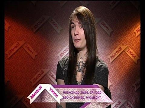 Званый ужин, Александр Эмве, день 2, 14.03.2016