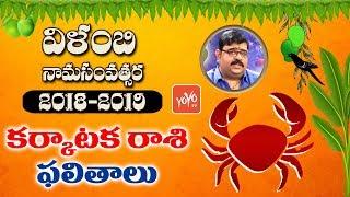 కర్కాటక రాశి - Karkataka Rasi 2018 - #Cancer Horoscope 2018 - Rasi Phalalu Telugu