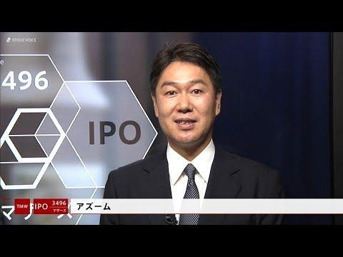 アズーム[3496]東証マザーズ IPO