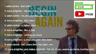 비긴어게인 OST / Begin Again OST 노래 모음