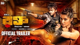 Rokto Official Trailer | ‎Roshan‬ | Pori Moni | Sumon | Jaaz Multimedia | Rokto Bengali Movie 2016