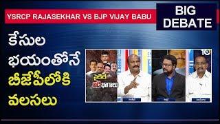 కేసుల భయంతోనే బీజేపీలోకి వలసలు | YSRCP Rajasekhar Vs BJP Vijay Babu | Big Debate  News