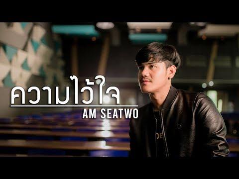 ความไว้ใจ/เข่าอ่อน - Am seatwo  ( Video COVER. Acoustic version )original : แต้ ศิลา