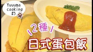 【做菜】美味!2種日式蛋包飯的做法★オムライスの作り方|YuuumaTV