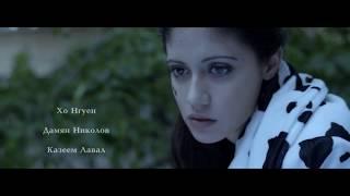 Момичето от Низката Земя / The Girl From The Vile Land (2015)
