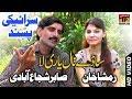 Sade Naal Yari La - Sabir Shuja Abadi - Latest Song 2017 - Latest Punjabi And Saraiki