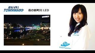 夜の 新町川 LED 風景の動画説明