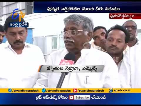 Water Released From Pushkar Lift Irrigation Project | at Purushothapatnam