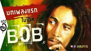 บทเพลงแรกใน ชีวิต Bob Marley ประวัติ บ็อบ มาเลย์ ราชาเพลง เรกเก้ ผู้เผยแพร่ความเป็น ราสต้า  | อสมการ