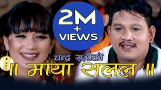 New Nepali typical lok dohori song 2076 | Maya Salala by Ishwor Singh & Juna Shrees | Ft. Sarika KC