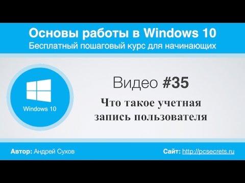 Видео #35. Учетные записи пользователей в Windows 10
