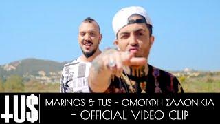 Tus & Marinos - Όμορφη Σαλονικιά   Tus & Marinos - Omorfi Salonikia - Official Video Clip