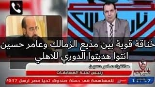 خناقة قوية بين مذيع الزمالك وعامر حسين انتوا هديتوا الدوري للاهلي