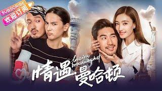 浪漫爱情喜剧HD《情遇曼哈顿》王丽坤/高以翔/李媛/王传君