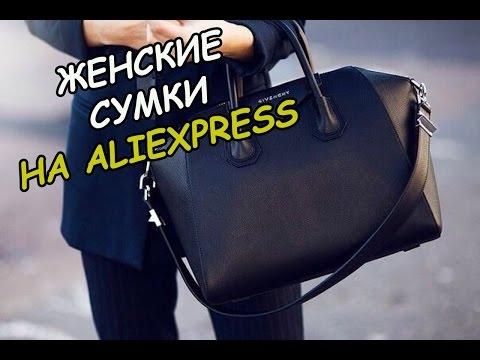 Купить сумку на алиэкспресс в гривнах