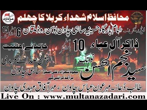 Live Majlis 10 Safar 2019 | Imambargah Hussainia Sahi Chawan Multan