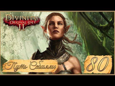 Divinity: Original Sin II ★ 80: Месть Себиллы и тайна расы ящеров