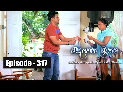 Deweni Inima | Episode 317 24th April  2018