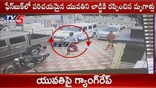 ఇబ్రహీంపట్నంలో యువతిపై సామూహిక అత్యాచారం | Krishna District | TV5News