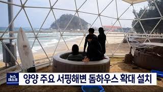 투/양양 주요 서핑해변 돔하우스 확대 설치