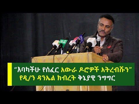 Ethiopia: Daniel Kibret's Amazing Speech