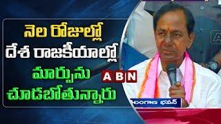 KCR Holds Press Meet After Winning Telangana Election 2018 - Part 1 - netivaarthalu.com