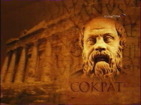 Сократ - Афинская школа