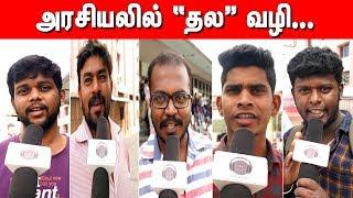 Ajith Press Release   Ajith Politics   Public Opinion   வாழு வாழ விடு   Aalilla Radio