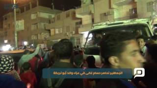 مصر العربية   الجماهير تحاصر حسام غالى في عزاء والد أبو تريكة