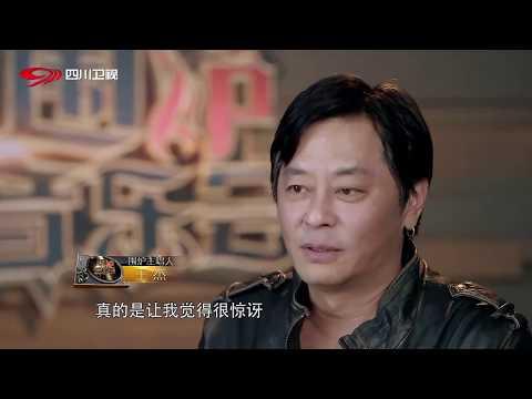 20170615 四川衛視圍爐交響人生王傑專場 Dave Wang Chieh solo concert & interview on Sichuan TV