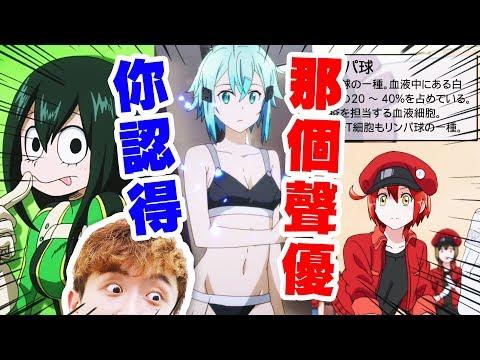 超著名日本女聲優你認得多少位?工作細胞?英雄學院?刀劍GGO!?:蒼之紀元
