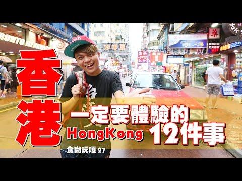 食尚玩嘎27:來香港一定要體驗的12件事。蔡阿嘎真心不騙!Hong Kong
