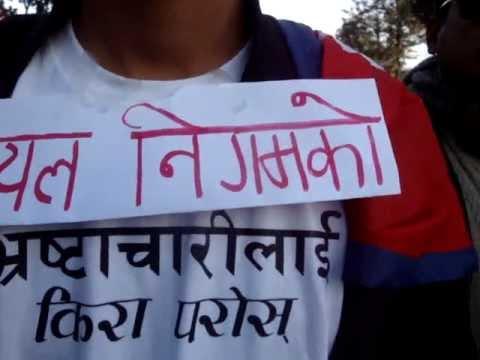 Youths demand accountability from Nepal Oil Corporation नेपाल तेल निगम